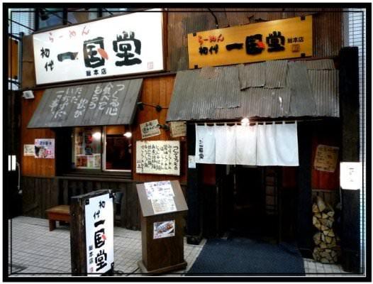 [日本好好吃]北海道拉麵:初代一國堂