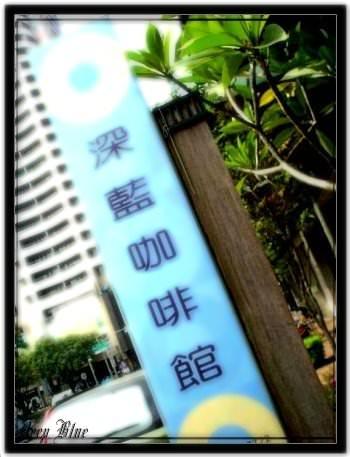 [府城好好吃]府城普普風:深藍咖啡館