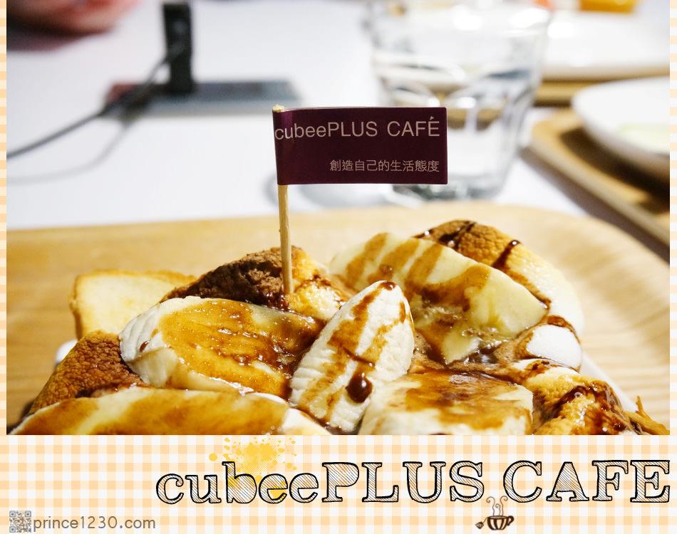 (口甲口甲)咖啡X設計X美學-到cubeePLUS CAFÉ放鬆的度過一天