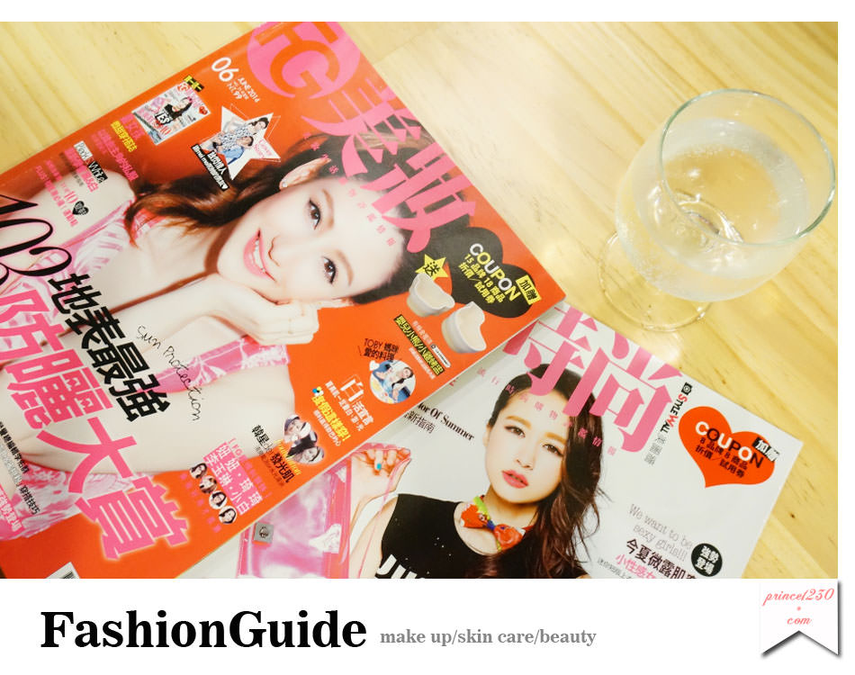 (美妝)美妝雜誌指標-FG美妝時尚雜誌六月號大賞(文末贈獎)
