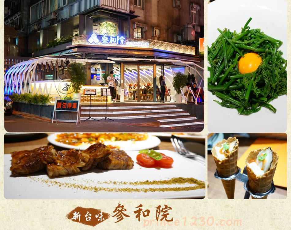 (口甲口甲)台灣風格飲食(東區忠孝復興站)-參和院新台味料理