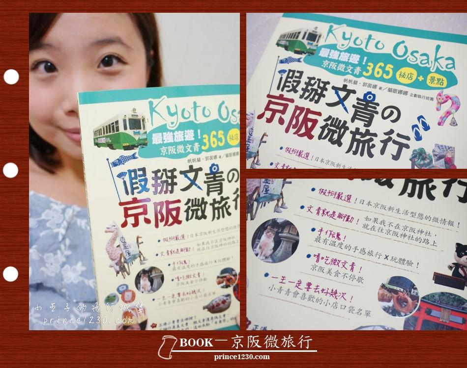 (生活)假掰文青的京阪微旅行-帆帆貓最強旅遊365秘店景點大公開!