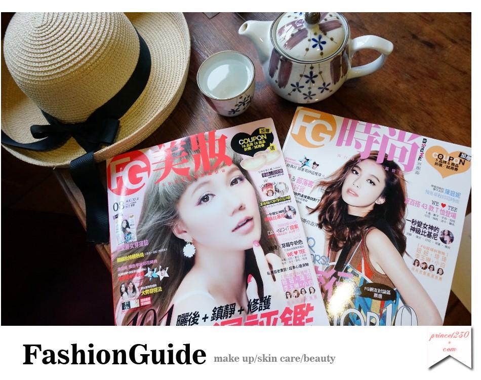 (美妝)美妝雜誌指標-FG美妝時尚雜誌八月號大賞(文末贈雜誌)