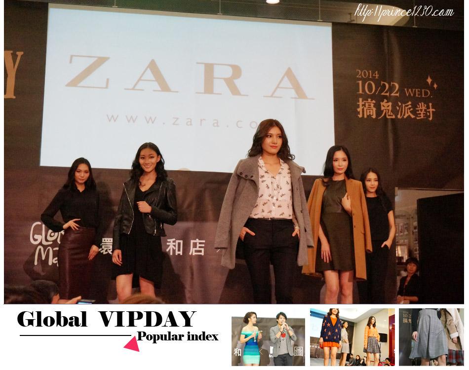 (NEWS)流行服飾品牌秋冬展演-中和環球購物中心環球之夜VIP DAY