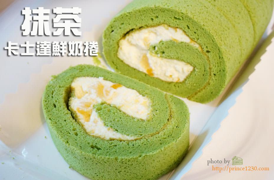 (口甲口甲)低糖低脂彰化鹿港團購甜點-稻香緣抹茶卡士達鮮奶捲蛋糕