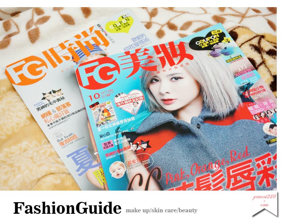 (美妝)美妝雜誌指標-FG美妝時尚雜誌十月號大賞(文末贈獎)