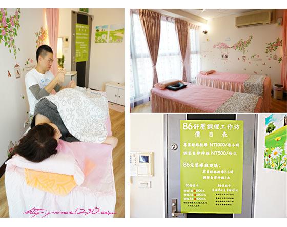 (身體保養)源自上海中醫一指禪經絡按摩&自律神經調整-86舒壓調理工作坊