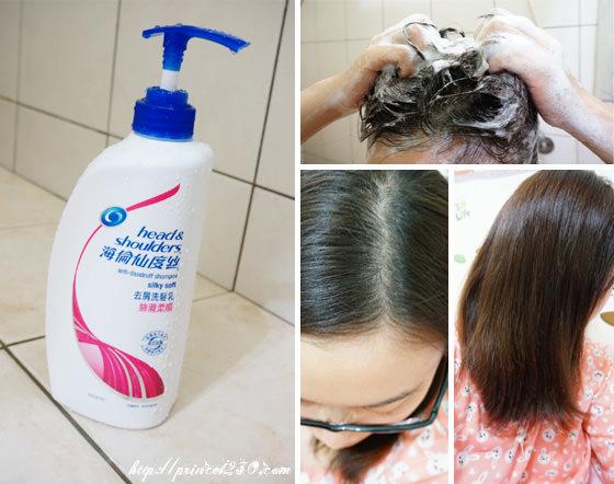 (Hair)挑戰去屑兼顧柔順秀髮-P&G生活家海倫仙度絲絲滑柔順去屑洗髮乳