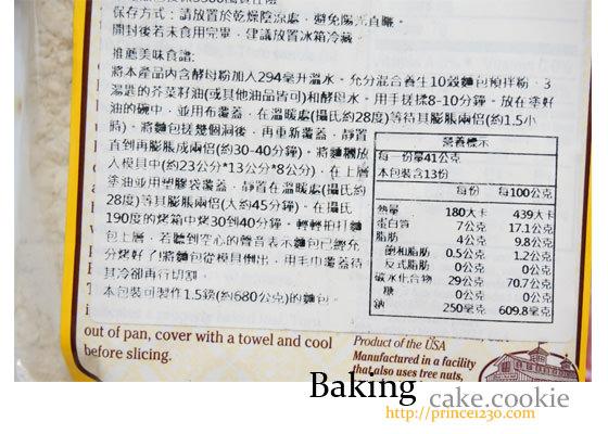 奶油餅乾預拌粉4