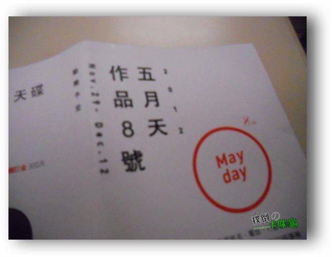五月天第二人生預購單
