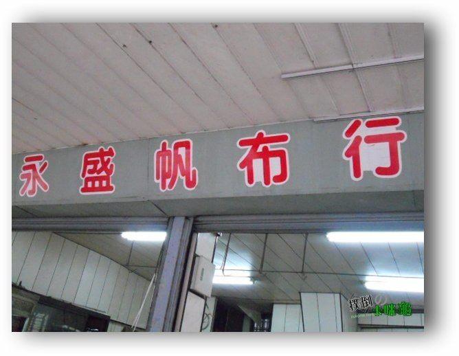 永盛DSCN5288-001