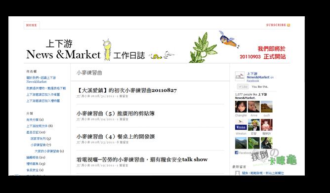 news&market小麥練習曲