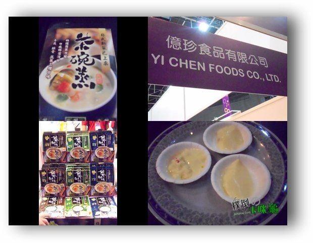 2011高雄食品展 茶碗蒸