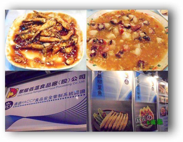 2011高雄食品展 冷凍食品