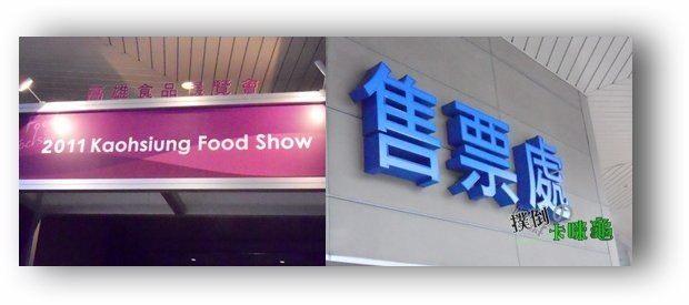 2011高雄食品展