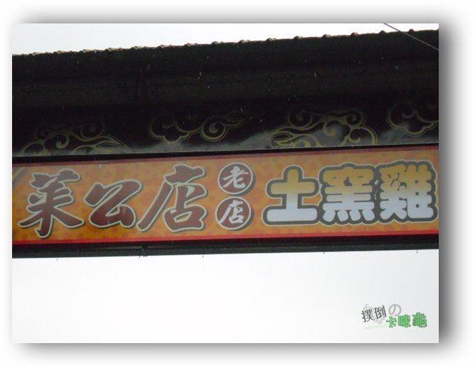 土窯雞DSCN4252-016
