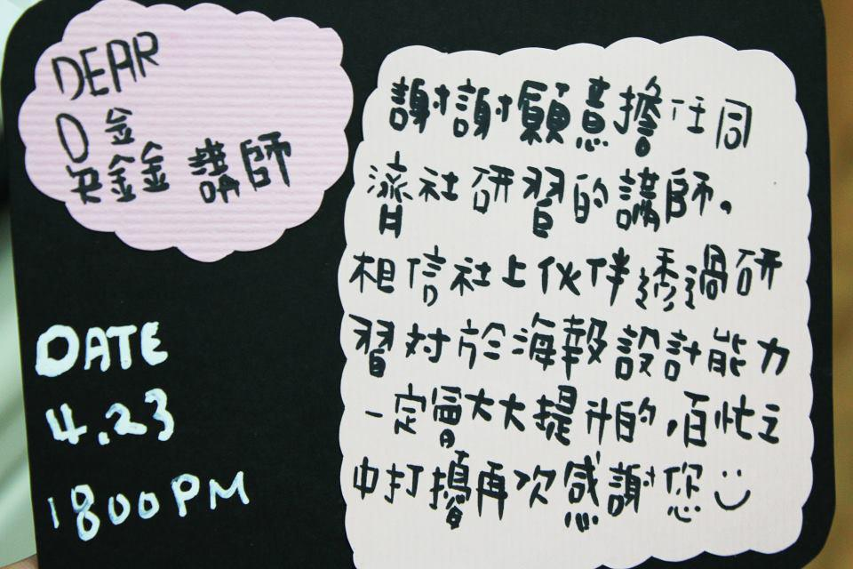 海報設計課 講師 吳鑫