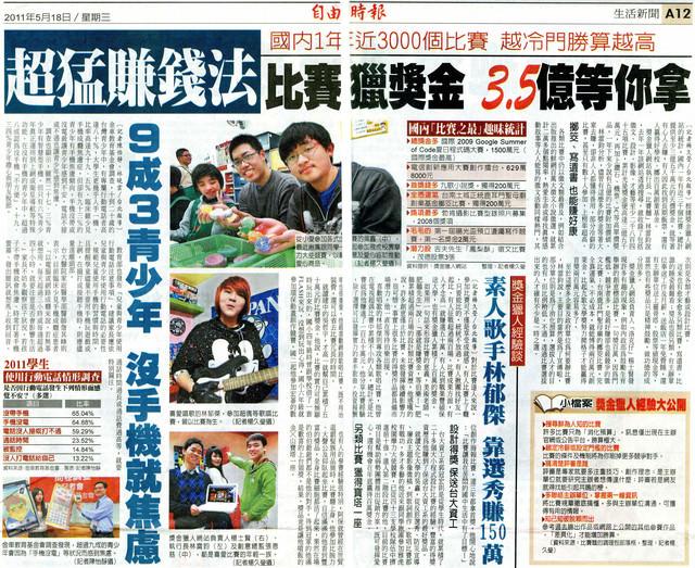 新聞報導5月18自由時報A12版