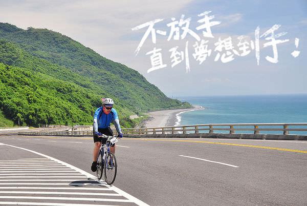 單車環島夢想