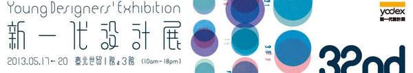 2013新一代設計展
