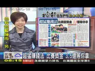 TVBS報導新聞報導