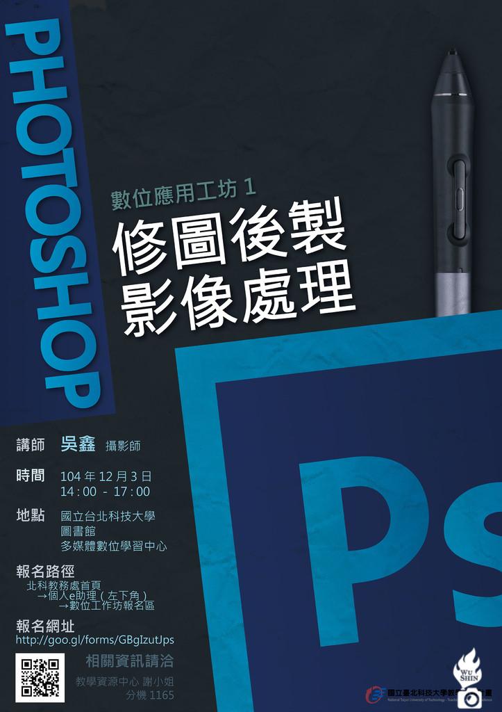 受邀臺北科技大學Photoshop影像編修班講師吳鑫