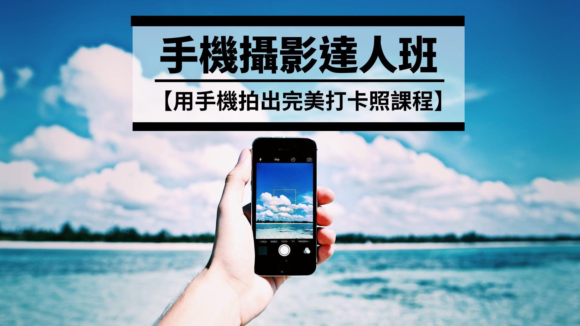 手機攝影公開實體課程報名/線上課程