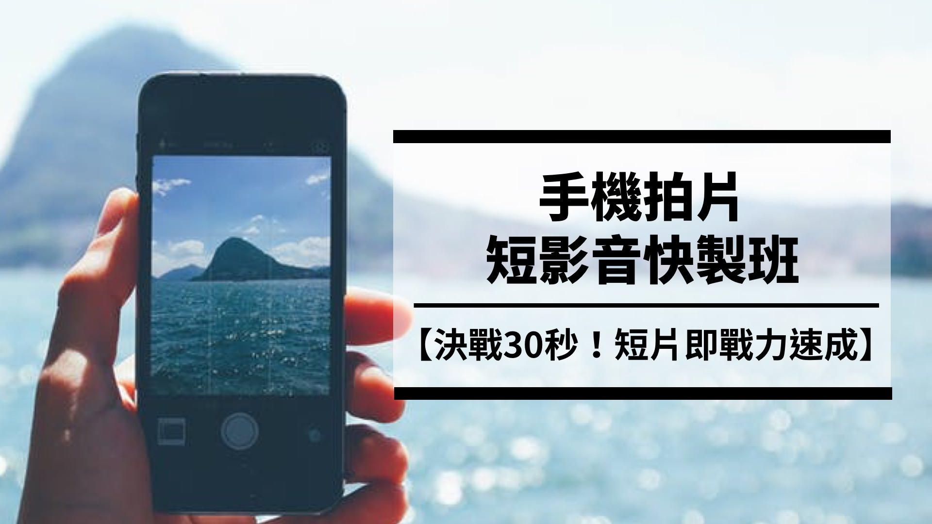 手機拍片影片製作剪輯課程報名/線上課程