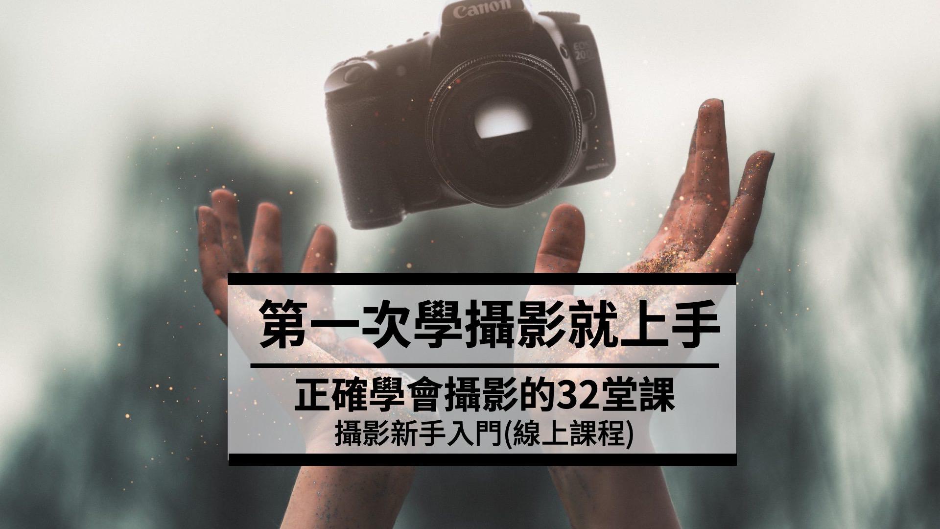 第一次學攝影就上手! 正確學會攝影的32堂課-攝影基礎新手入門課