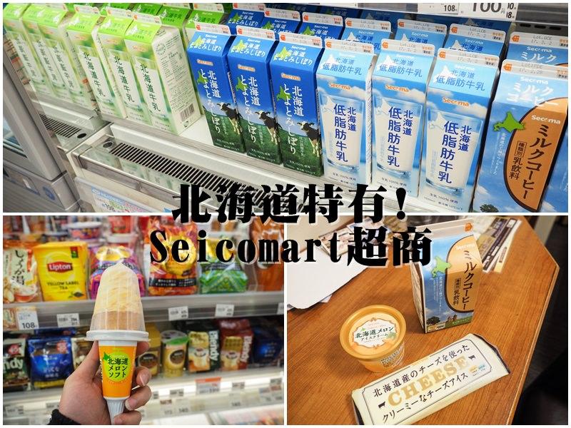 Seicomart  北海道特有超商!  北海道遊記番外篇