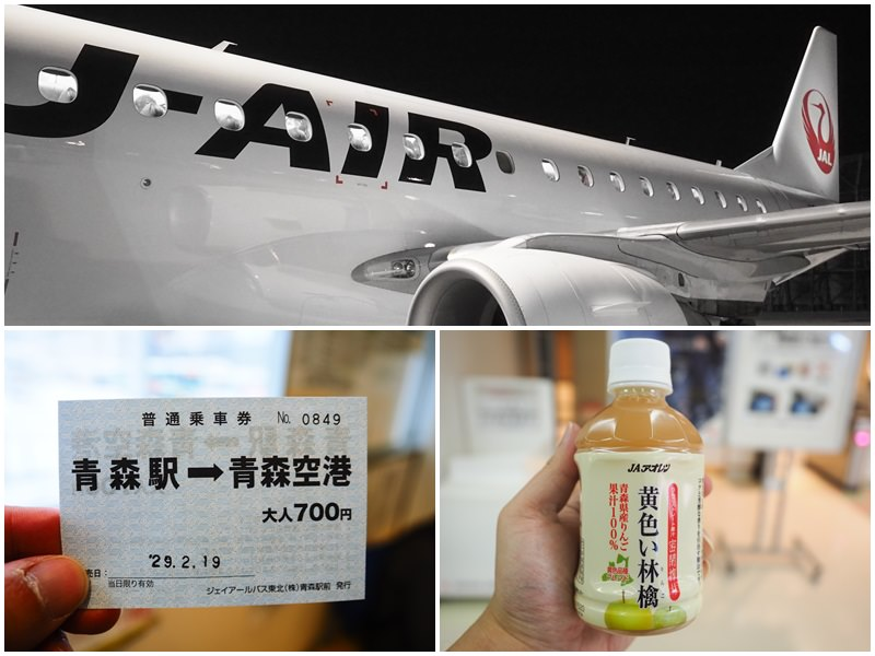 【JGC修行路線】青森機場介紹 日航JAL CTS-AOJ-ITM飛行紀錄