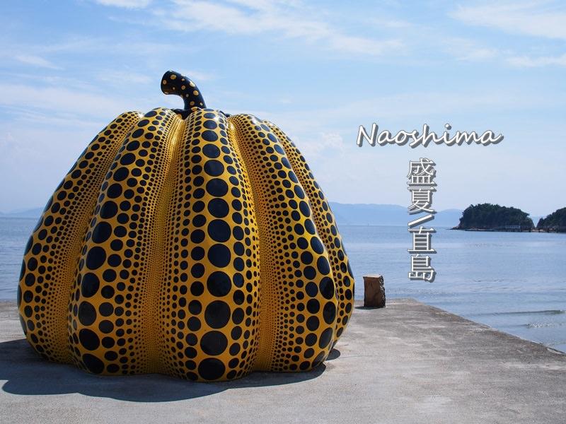 [盛夏直島行] 推薦前來的地中美術館與草間彌生南瓜 2016瀨戶內國際藝術祭