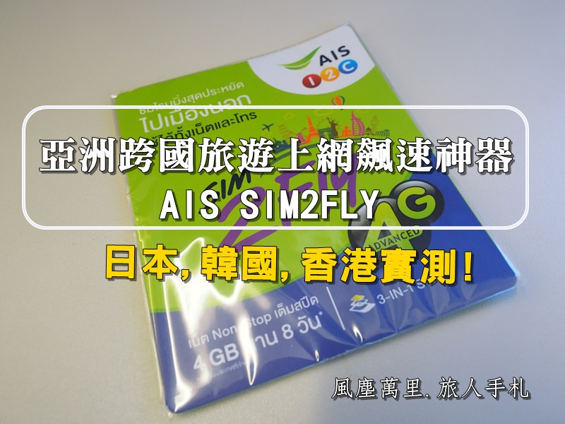 【日本上網】亞洲跨國旅遊上網好幫手 AIS SIM2FLY 14國漫遊上網卡