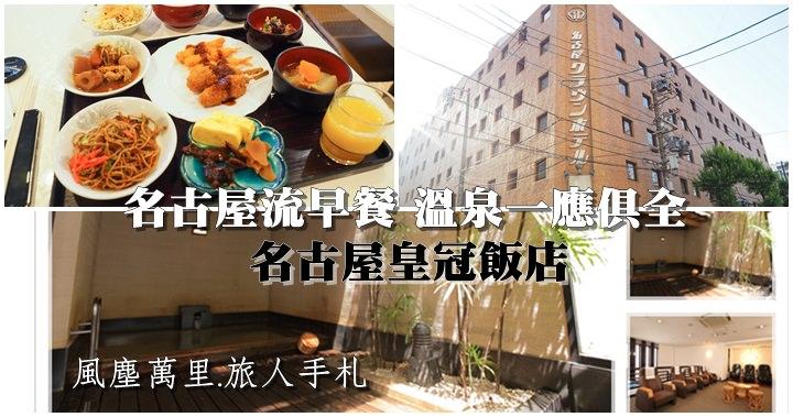 【名古屋住宿】名古屋都心天然溫泉飯店   名古屋クラウンホテル