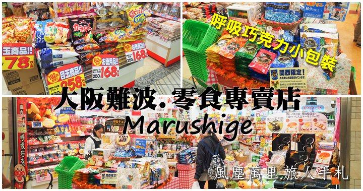 大阪難波零食專賣店 Marushige.まるしげ  超好買!~讓你滿載而歸