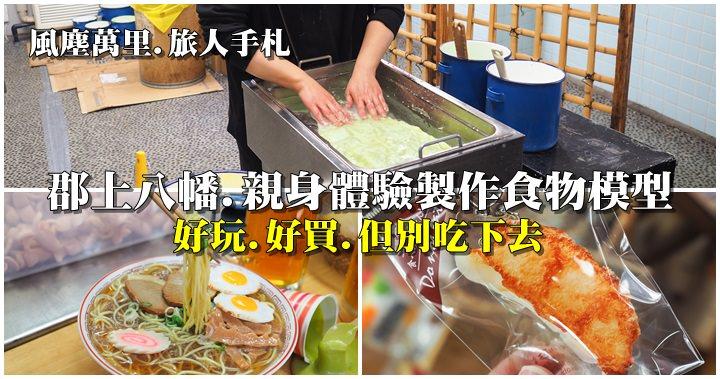 不要玩食物?!  郡上八幡食物模型創作館  富山歧阜好遊行 (8)