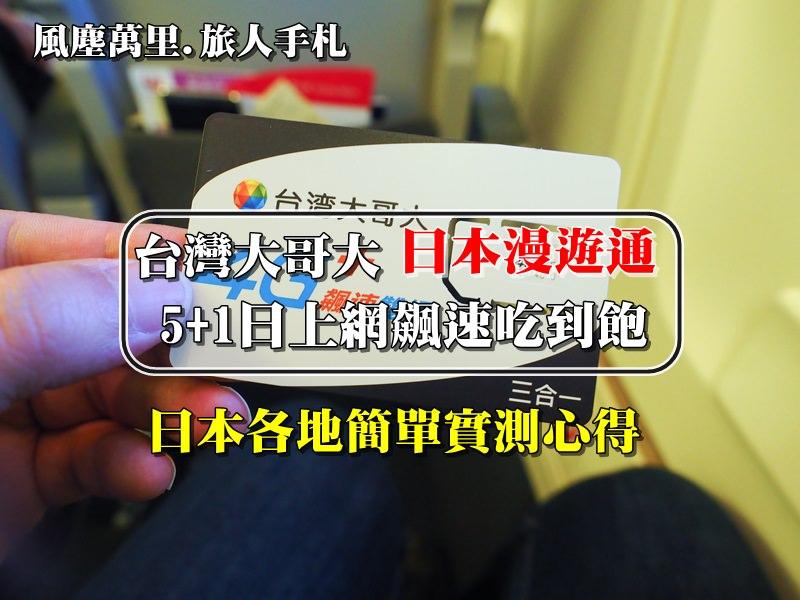 [日本上網] 台灣大哥大日本漫遊通預付卡上網吃到飽 5+1日 穩定快速不須設定