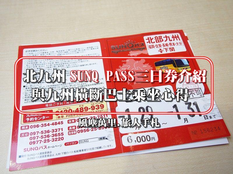 【九州交通】北九州 SUNQ PASS三日券介紹 &九州橫斷巴士心得  九州泡湯行(2)