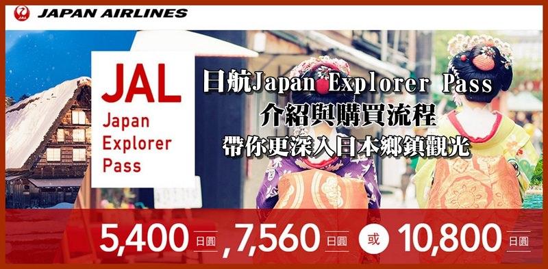 【日本航空】Japan Explorer pass介紹與購買方法  讓日本旅遊更深入方便
