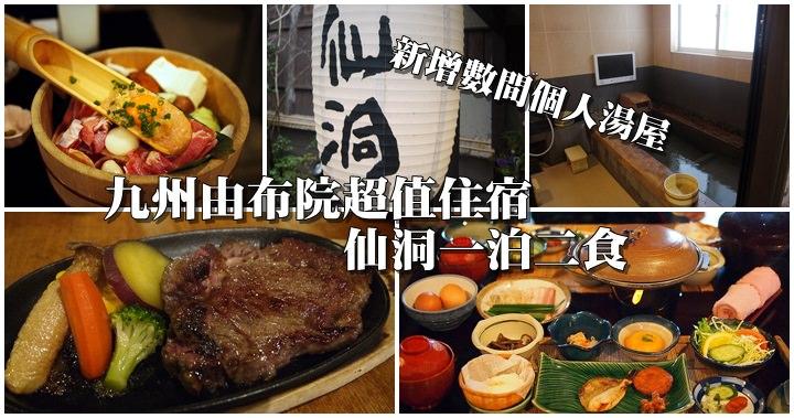 【由布院住宿】 再訪由布院仙洞  新增家族風呂個室  九州泡湯行 (3)