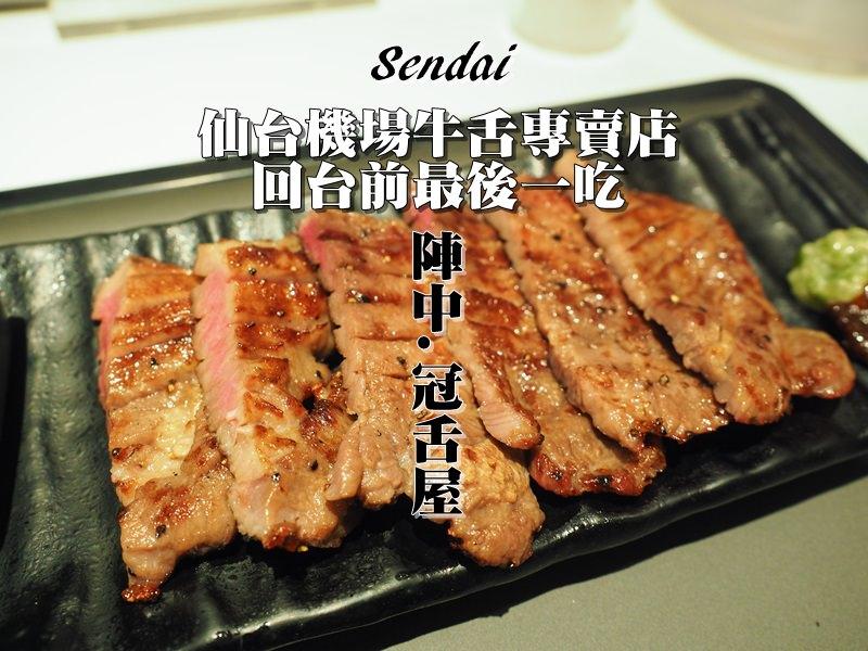 【仙台機場美食】牛舌專賣店 陣中冠舌屋 仙台機場品嘗在地牛舌最後機會