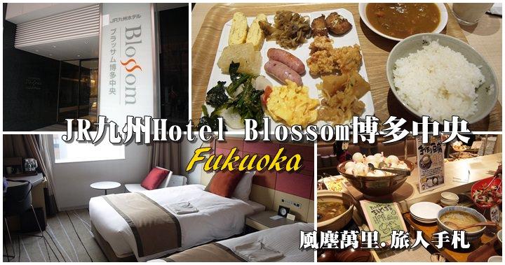 【福岡住宿】JR九州Hotel Blossom博多中央 博多站走路五分! 高分早餐 九州泡湯行(7)