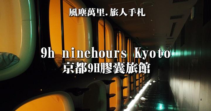 【京都住宿】京都9H膠囊旅館   ナインアワーズ京都