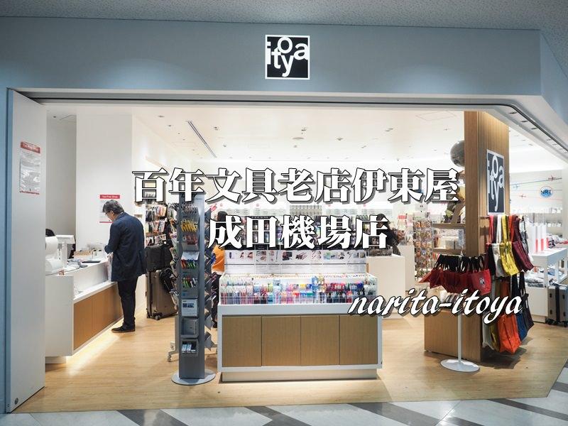 【成田機場必逛】百年老店伊東屋ITOYA成田機場店,成田機場二航廈