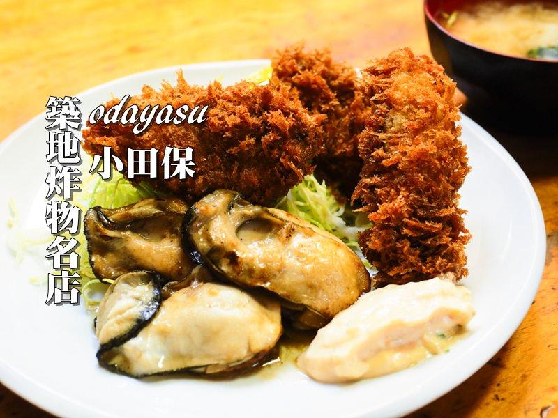 【築地美食】小田保築地炸物專門店,來築地換個口味吃熟食