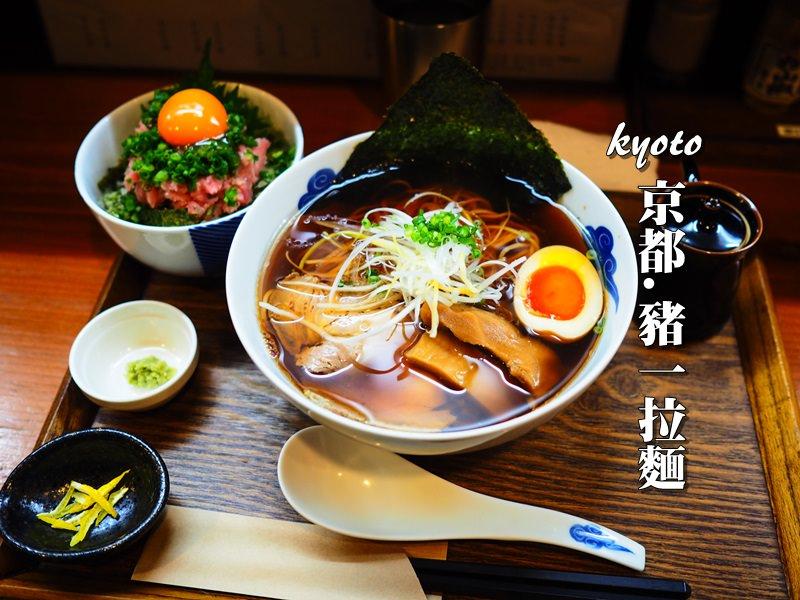 【京都美食拉麵】京都豬一拉麵,清新淡雅拉麵代表