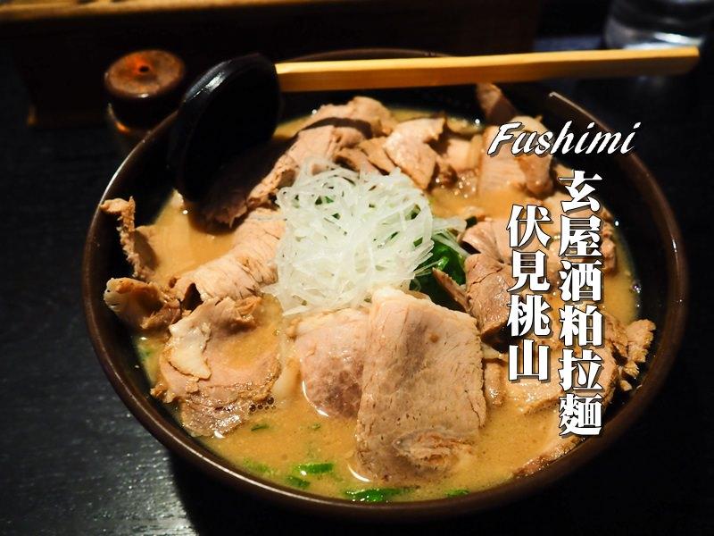 【京都美食拉麵】伏見桃山 玄屋酒粕拉麵 叉燒肉滿滿滿!
