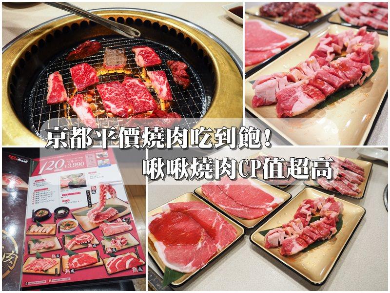 【京都燒肉】京都平價燒肉吃到飽 啾啾燒肉Jyu-Jyu Karubi! 推薦前來一試
