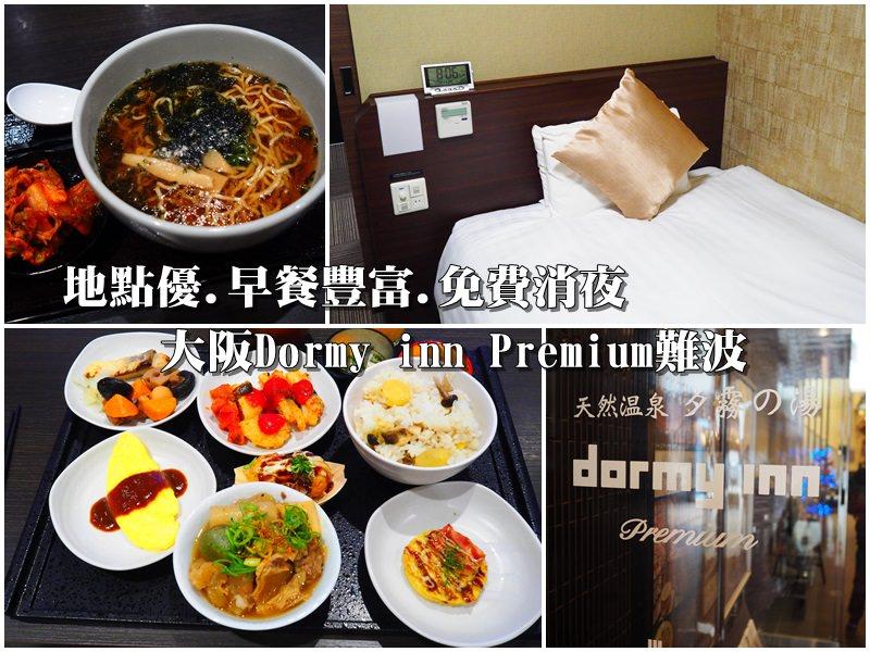 【大阪難波住宿】大阪Dormy inn Premium難波 地點佳!早餐優!服務好 夕霧之湯住宿心得