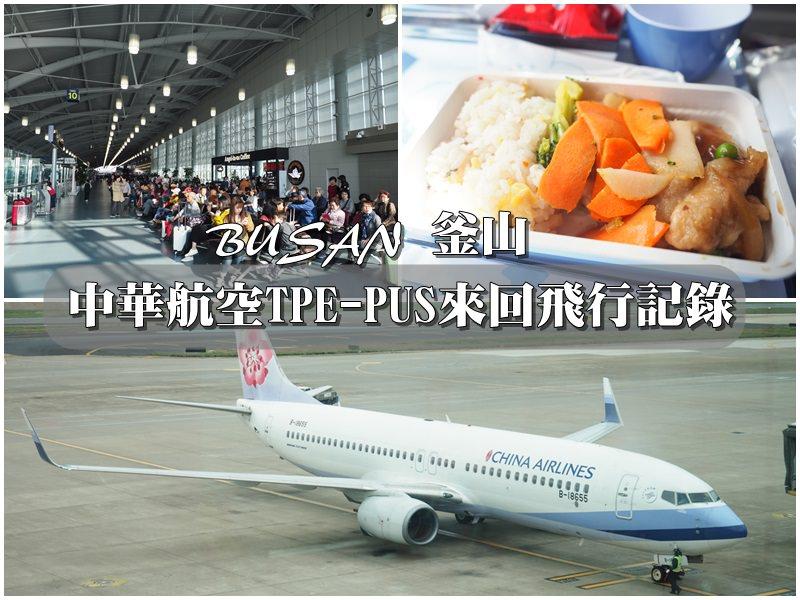 【台北飛釜山】中華航空CI186/CI189  TPE-PUS來回飛行記錄 六千不到包餐含托運